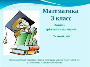Математика 3 класс Пермякова Ольга Юрьевна, учитель начальных классов МБОУ СО