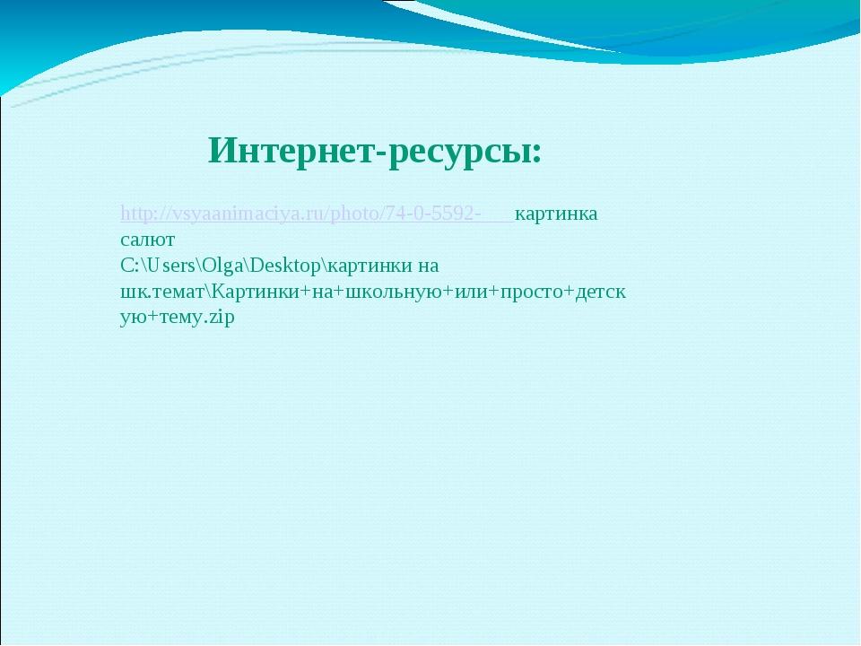 Интернет-ресурсы: http://vsyaanimaciya.ru/photo/74-0-5592- картинка салют C:\...