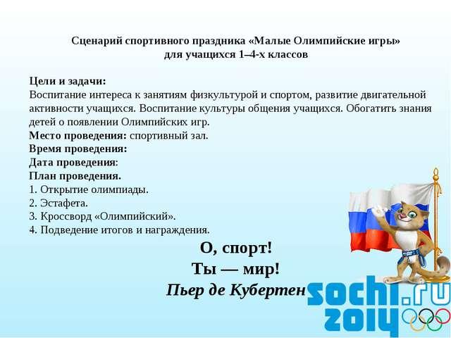 Сценарий спортивного праздника «Малые Олимпийские игры» для учащихся 1–4-х кл...