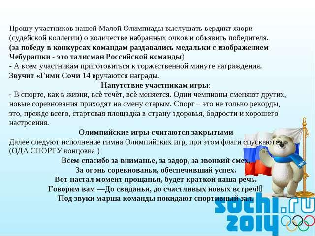 Прошу участников нашей Малой Олимпиады выслушать вердикт жюри (судейской колл...