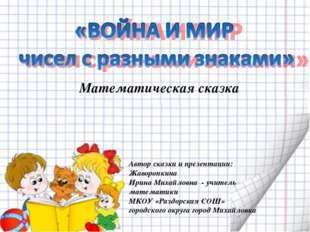 Математическая сказка Автор сказки и презентации: Жаворонкина Ирина Михайлов