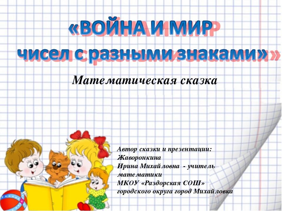Математическая сказка Автор сказки и презентации: Жаворонкина Ирина Михайлов...