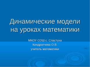 Динамические модели на уроках математики МКОУ СОШ с. Сластуха Кондратчева О.В
