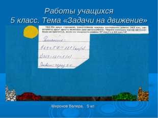 Работы учащихся 5 класс. Тема «Задачи на движение» Миронов Валера, 5 кл
