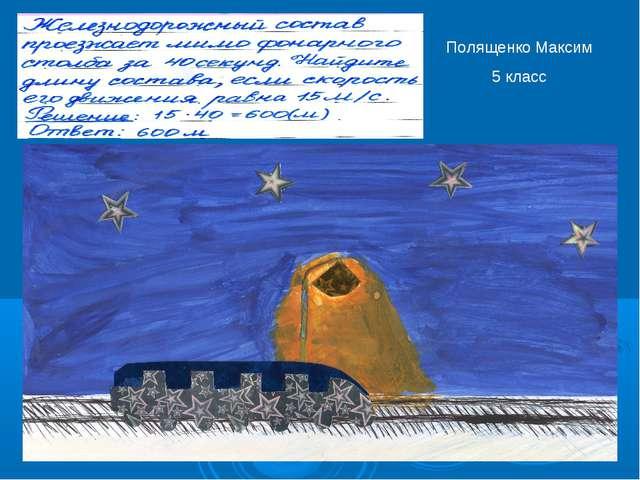 Полященко Максим 5 класс