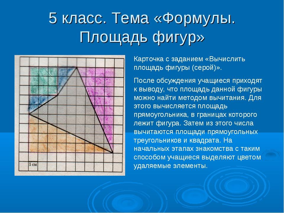 5 класс. Тема «Формулы. Площадь фигур» Карточка с заданием «Вычислить площадь...