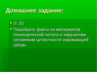 Домашнее задание: П. 33 Подобрать факты из материалов периодической печати о
