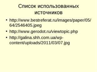 Список использованных источников http://www.bestreferat.ru/images/paper/05/64