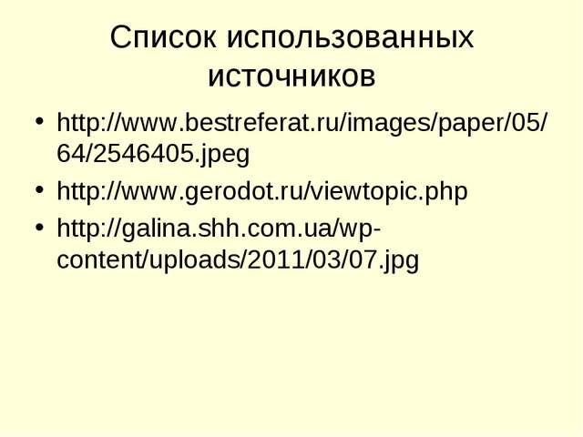 Список использованных источников http://www.bestreferat.ru/images/paper/05/64...