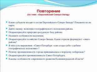 Повторение (по теме: «Европейский Северо-Запад» Какие субъекты входят в соста