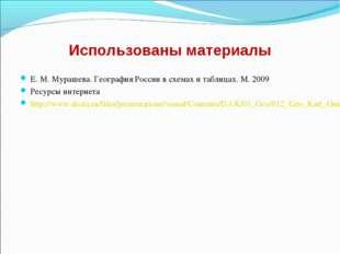 Использованы материалы Е. М. Мурашева. География России в схемах и таблицах.