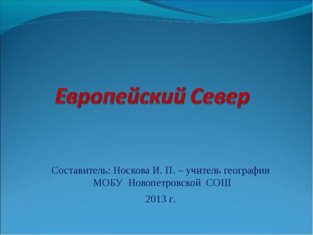 Составитель: Носкова И. П. – учитель географии МОБУ Новопетровской СОШ 2013 г.