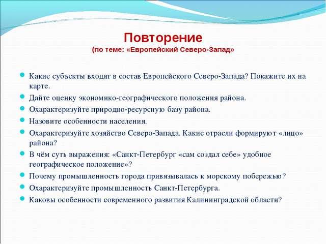 Повторение (по теме: «Европейский Северо-Запад» Какие субъекты входят в соста...
