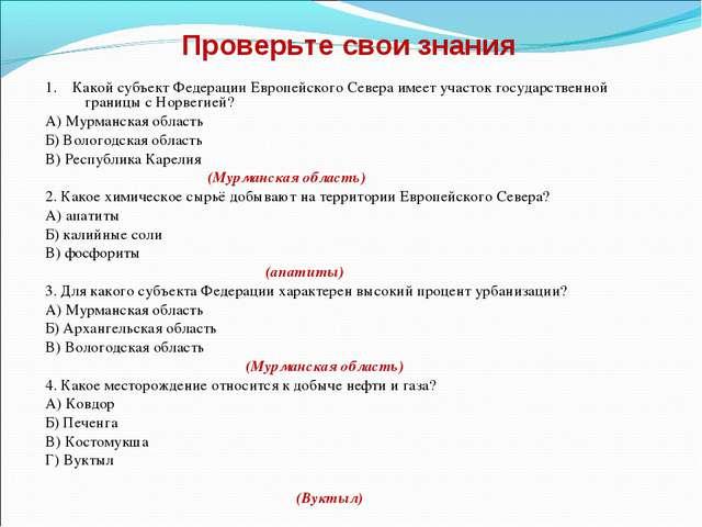 Проверьте свои знания 1. Какой субъект Федерации Европейского Севера имеет уч...