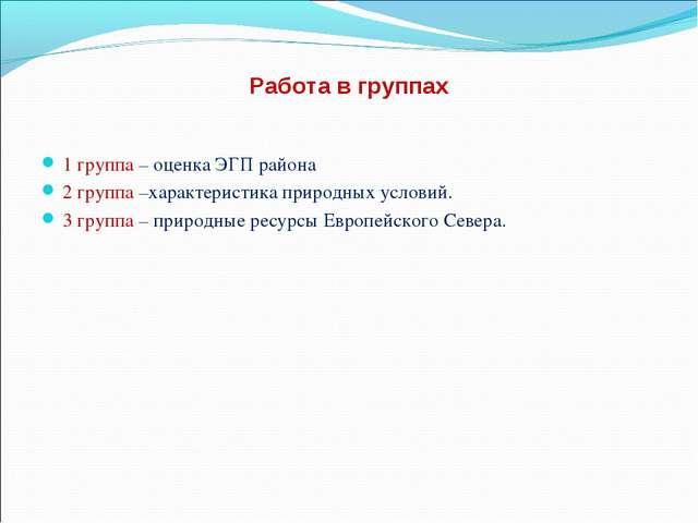 Работа в группах 1 группа – оценка ЭГП района 2 группа –характеристика природ...