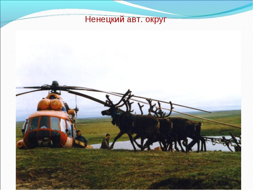 Ненецкий авт. округ