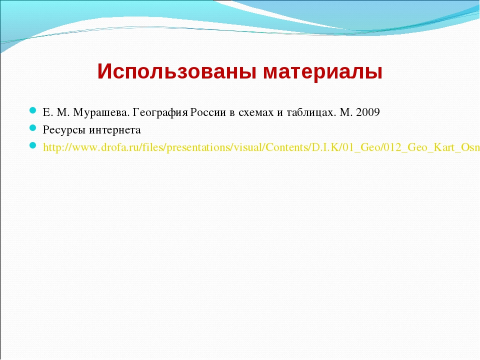 Использованы материалы Е. М. Мурашева. География России в схемах и таблицах....