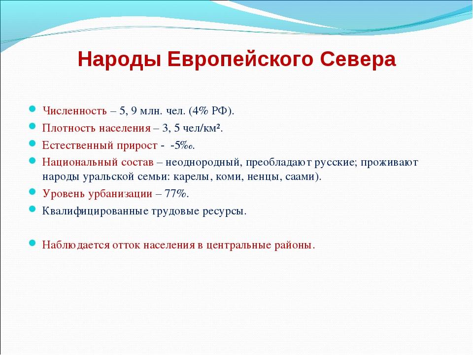 Народы Европейского Севера Численность – 5, 9 млн. чел. (4% РФ). Плотность на...