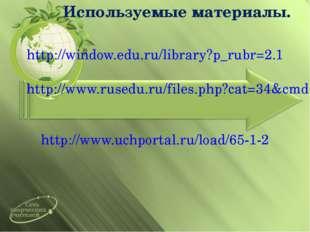 http://window.edu.ru/library?p_rubr=2.1 http://www.rusedu.ru/files.php?cat=34