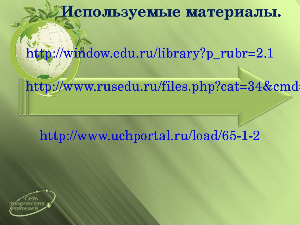http://window.edu.ru/library?p_rubr=2.1 http://www.rusedu.ru/files.php?cat=34...