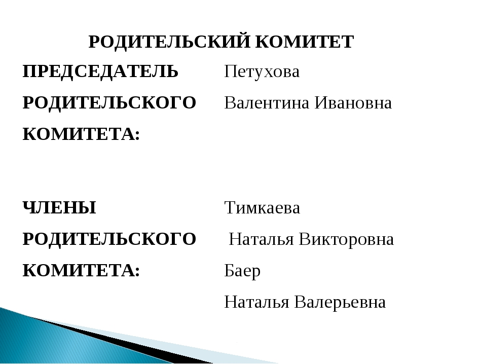 РОДИТЕЛЬСКИЙ КОМИТЕТ ПРЕДСЕДАТЕЛЬ РОДИТЕЛЬСКОГО КОМИТЕТА: Петухова Валентин...
