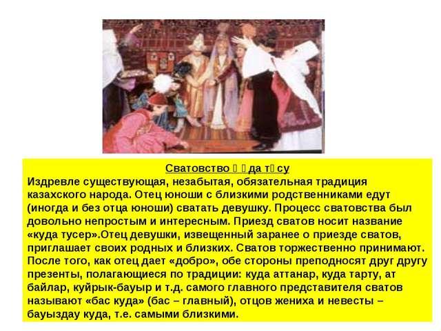Сватовство Құда түсу Издревле существующая, незабытая, обязательная традиция...