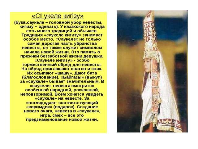 «Сәукеле кигізу» (букв.саукеле – головной убор невесты, кигизу – одевать). У...