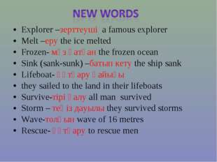 Explorer –зерттеуші a famous explorer Melt –еру the ice melted Frozen- мұз қа