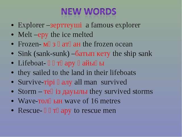 Explorer –зерттеуші a famous explorer Melt –еру the ice melted Frozen- мұз қа...