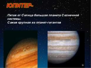 Пятая от Солнца большая планета Солнечной системы. Самая крупная из планет-ги