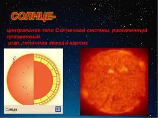 центральное тело Солнечной системы, раскаленный плазменный шар, типичная зве