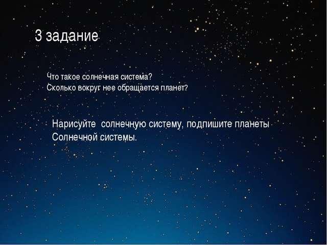 3 задание Что такое солнечная система? Сколько вокруг нее обращается планет?...