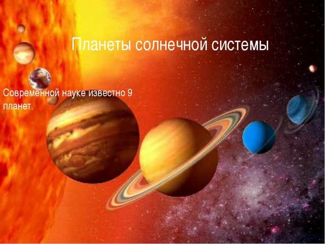 Планеты солнечной системы Современной науке известно 9 планет.