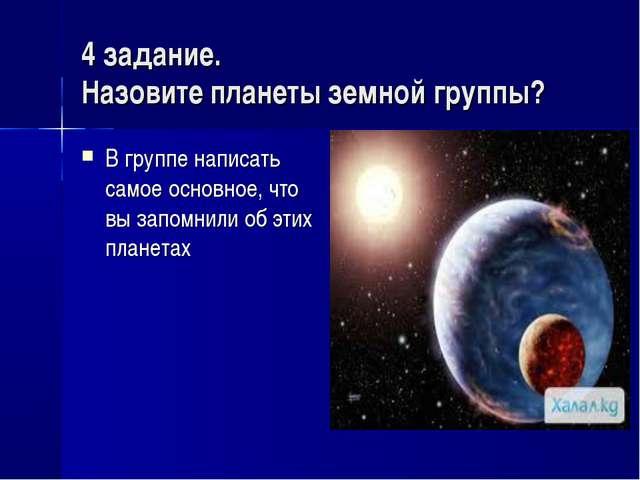 4 задание. Назовите планеты земной группы? В группе написать самое основное,...