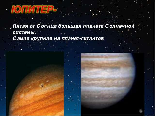 Пятая от Солнца большая планета Солнечной системы. Самая крупная из планет-ги...