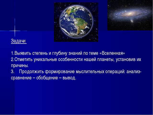 Задачи Выявить степень и глубину знаний по теме «Вселенная» Отметить уникаль...