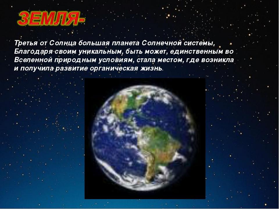 Третья от Солнца большая планета Солнечной системы. Благодаря своим уникальны...