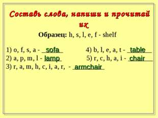 Образец: h, s, l, e, f - shelf o, f, s, a - ______ 4) b, l, e, a, t - ______
