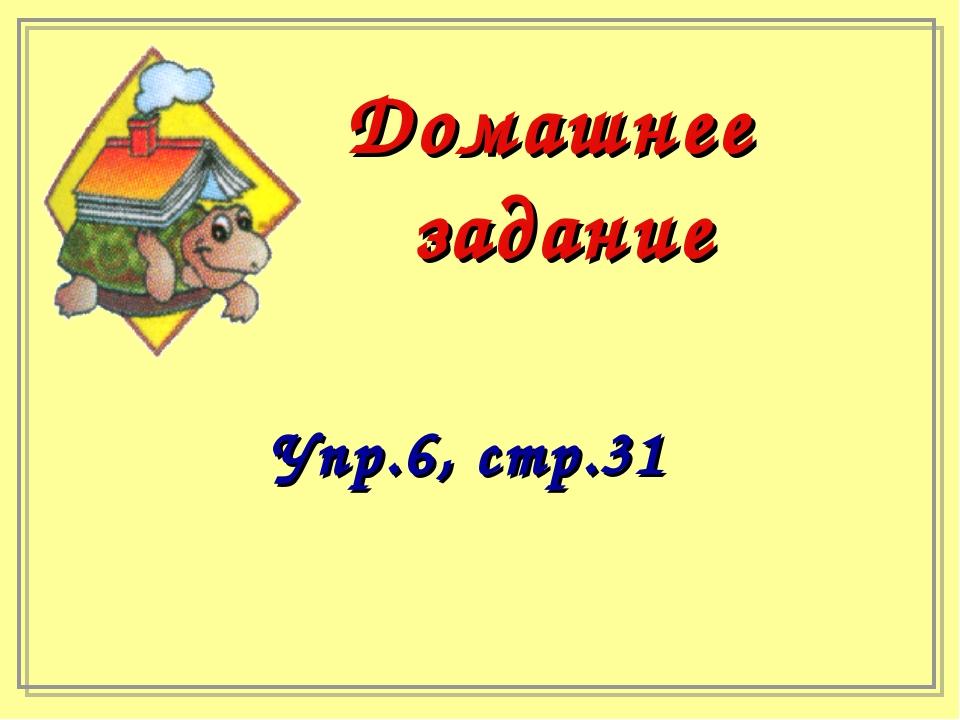 Домашнее задание Упр.6, стр.31