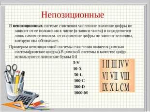 Непозиционные В непозиционных системе счисления численное значение цифры не з