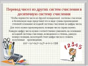 Перевод чисел из других систем счисления в десятичную систему счисления Чтобы
