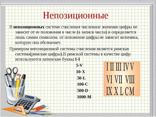 Непозиционные В непозиционных системе счисления численное значение цифры не з...