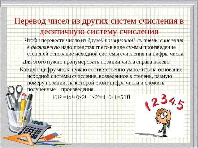 Перевод чисел из других систем счисления в десятичную систему счисления Чтобы...