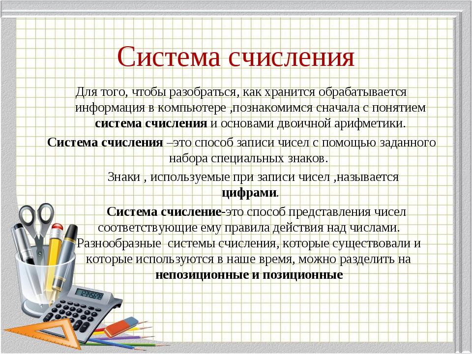 Система счисления Для того, чтобы разобраться, как хранится обрабатывается ин...