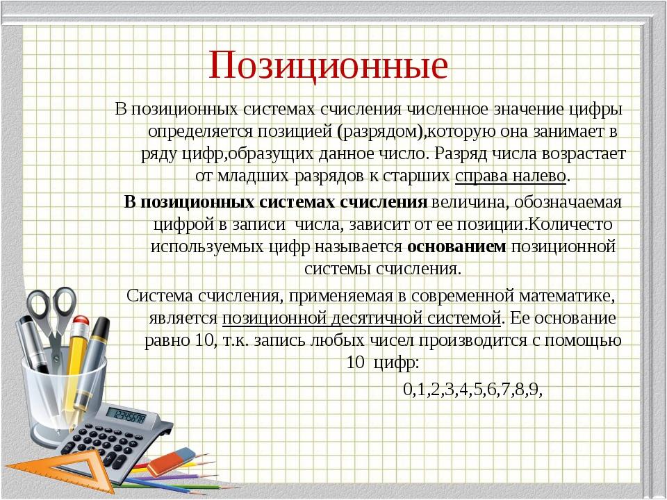 Позиционные В позиционных системах счисления численное значение цифры определ...