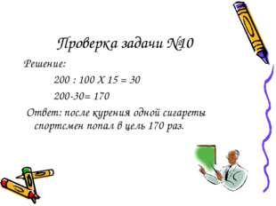 Проверка задачи №10 Решение: 200 : 100 Х 15 = 30 200-30= 170 Ответ: после кур