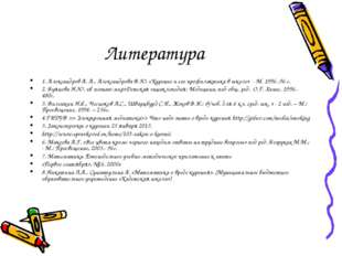 Литература 1. Александров А. А., Александрова В.Ю. «Курение и его профилактик