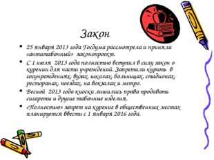 Закон 25 января 2013 года Госдума рассмотрела и приняла «антитабачный» законо