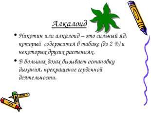 Алкалоид Никотин или алкалоид – это сильный яд, который содержится в табаке