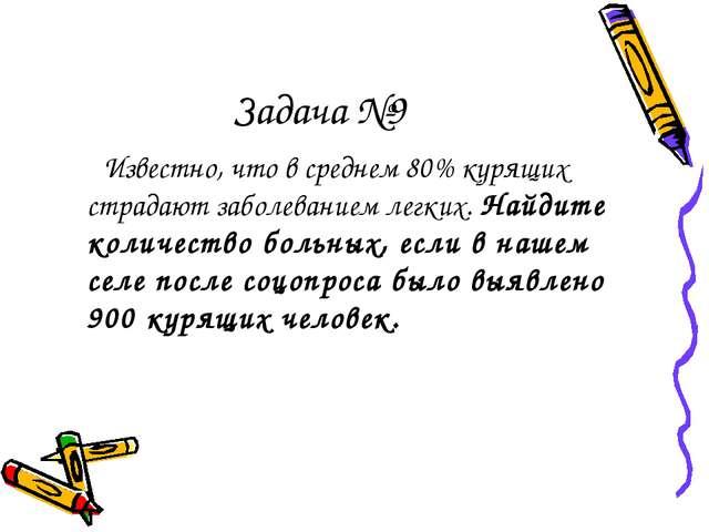 Задача №9 Известно, что в среднем 80% курящих страдают заболеванием легких. Н...
